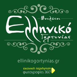 Ελληνικό Γορτυνίας | Elliniko Gortynias